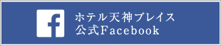 ホテル天神プレイス公式Facebook