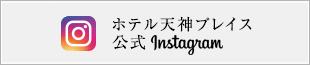 ホテル天神プレイス公式Instagram