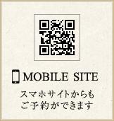 MOBILE SITE スマホサイトからもご予約ができます