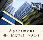 サービスアパートメント