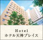 ホテル天神プレイス